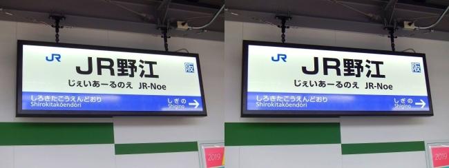 JR野江駅 2019.3.16⑧(平行法)