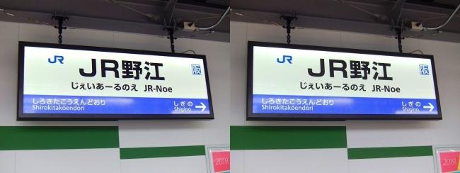 JR野江駅 2019.3.16⑧(交差法)