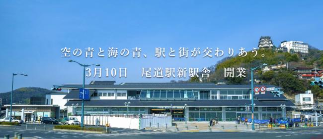 尾道新駅舎開業 2019.3.10