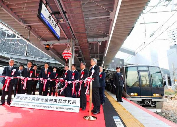 JR新大阪駅 おおさか東線全線開業記念式典2019.3.16