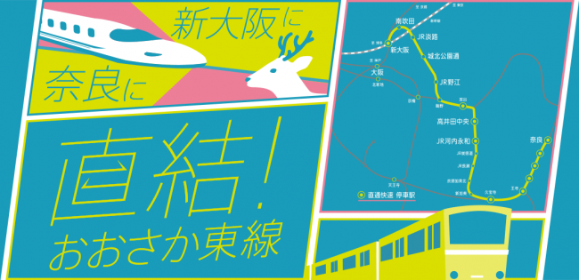 新大阪に奈良に直結! おおさか東線
