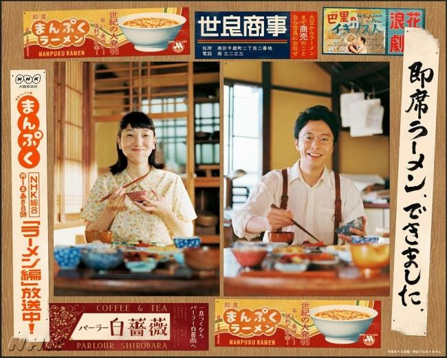 NHK朝ドラ「まんぷく」宣伝広告
