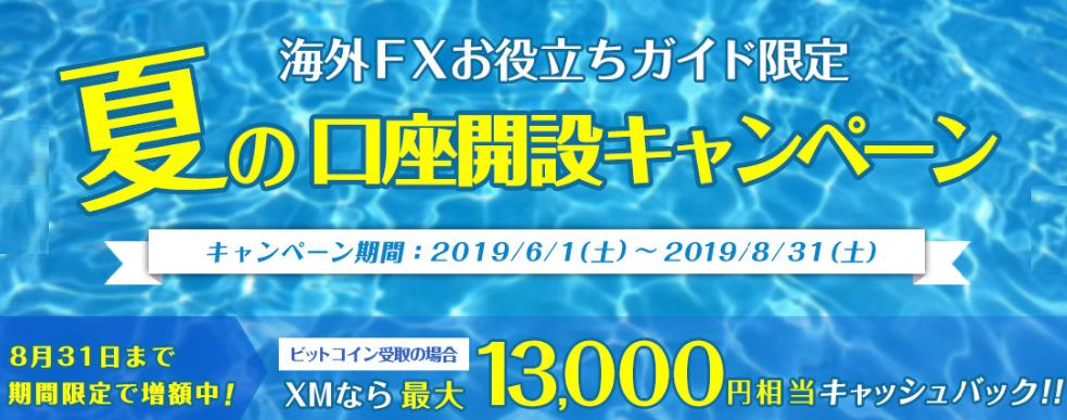 2019夏のキャンペーン