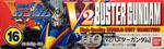 Vガンダム V2バスター
