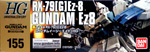 ガンダム08小隊 EZ8