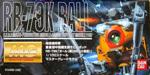 ガンダム08小隊 ボールMG
