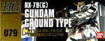 ガンダム08小隊 陸戦型ガンダム