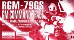 ガンダム0080 MGジムコマンド宇宙