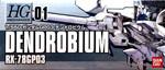 ガンダム0083 デンドロビウム550