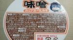 日清食品「カップヌードル 味噌」