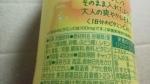 アサヒ飲料「アサヒ 三ツ矢 レモネード」