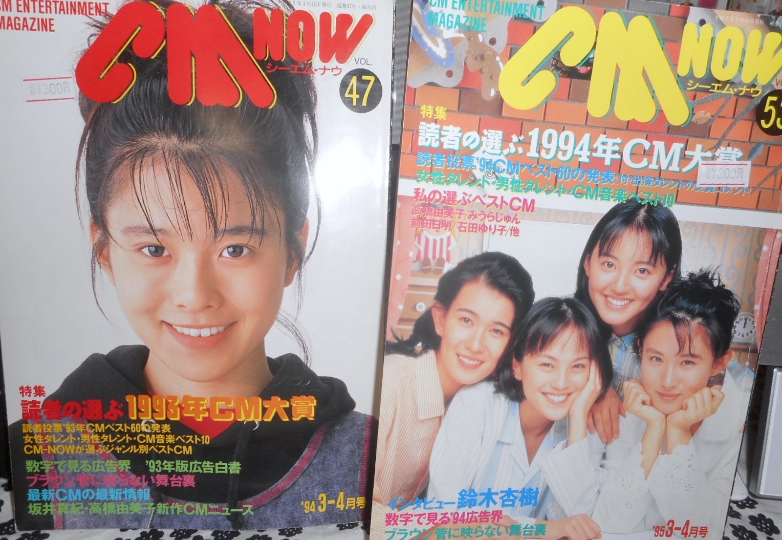 cmnow1993_1994.jpg