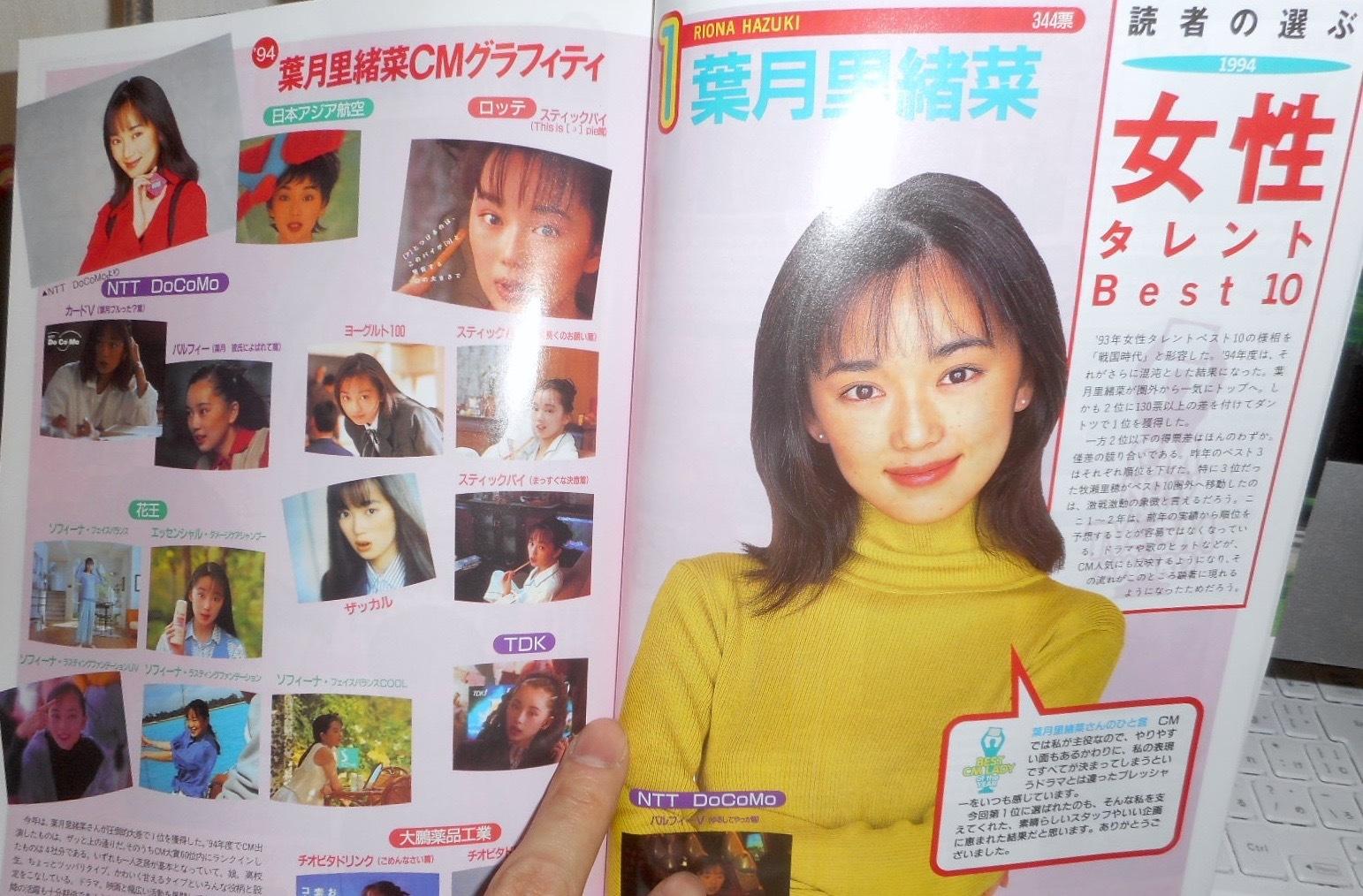 cmnow1994a.jpg