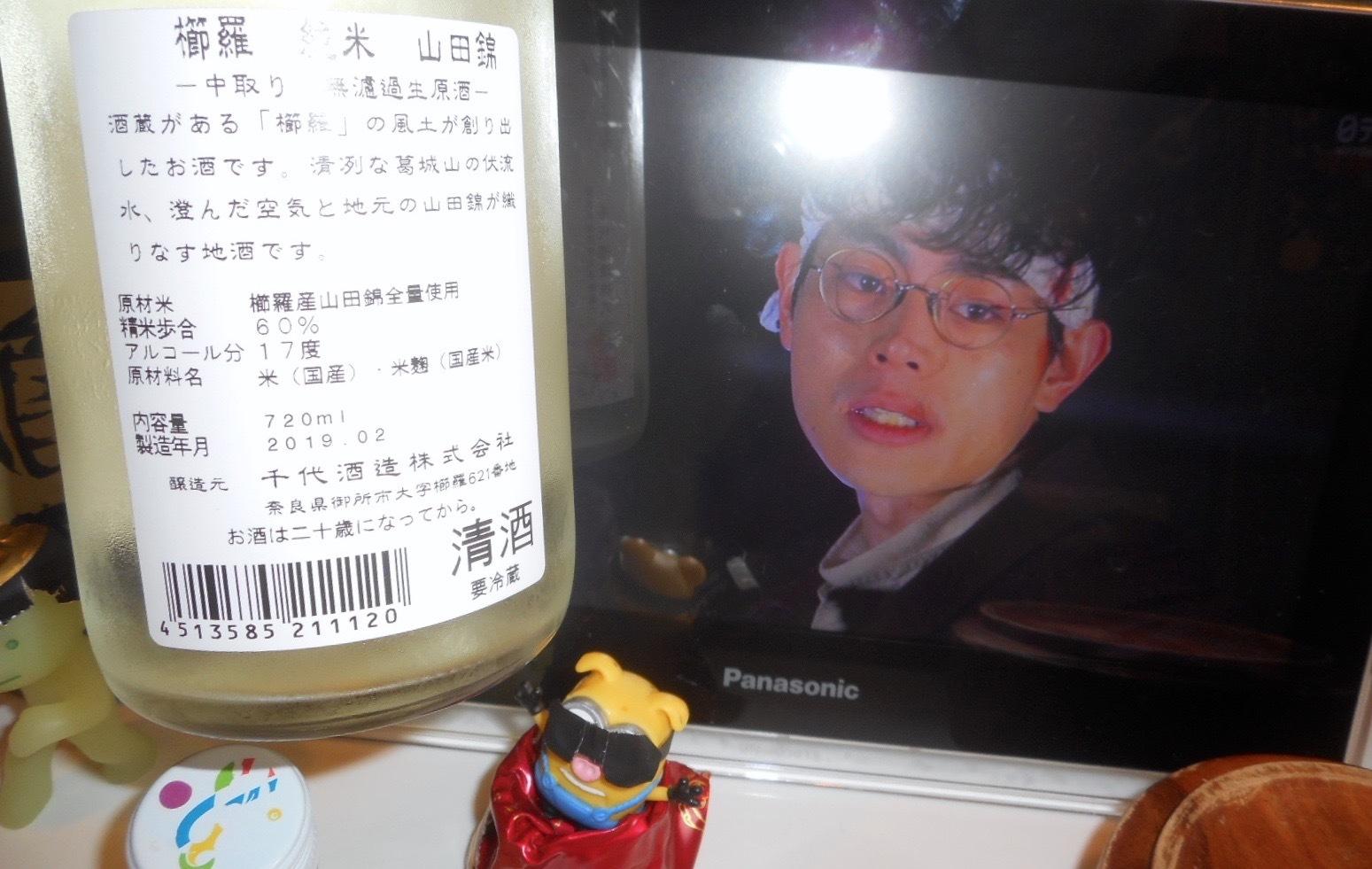 kujira_junmai30by2.jpg