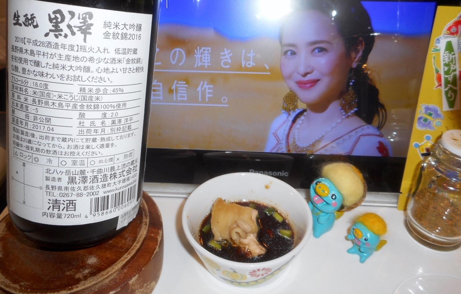 kurosawa_kinmon28by5_2.jpg