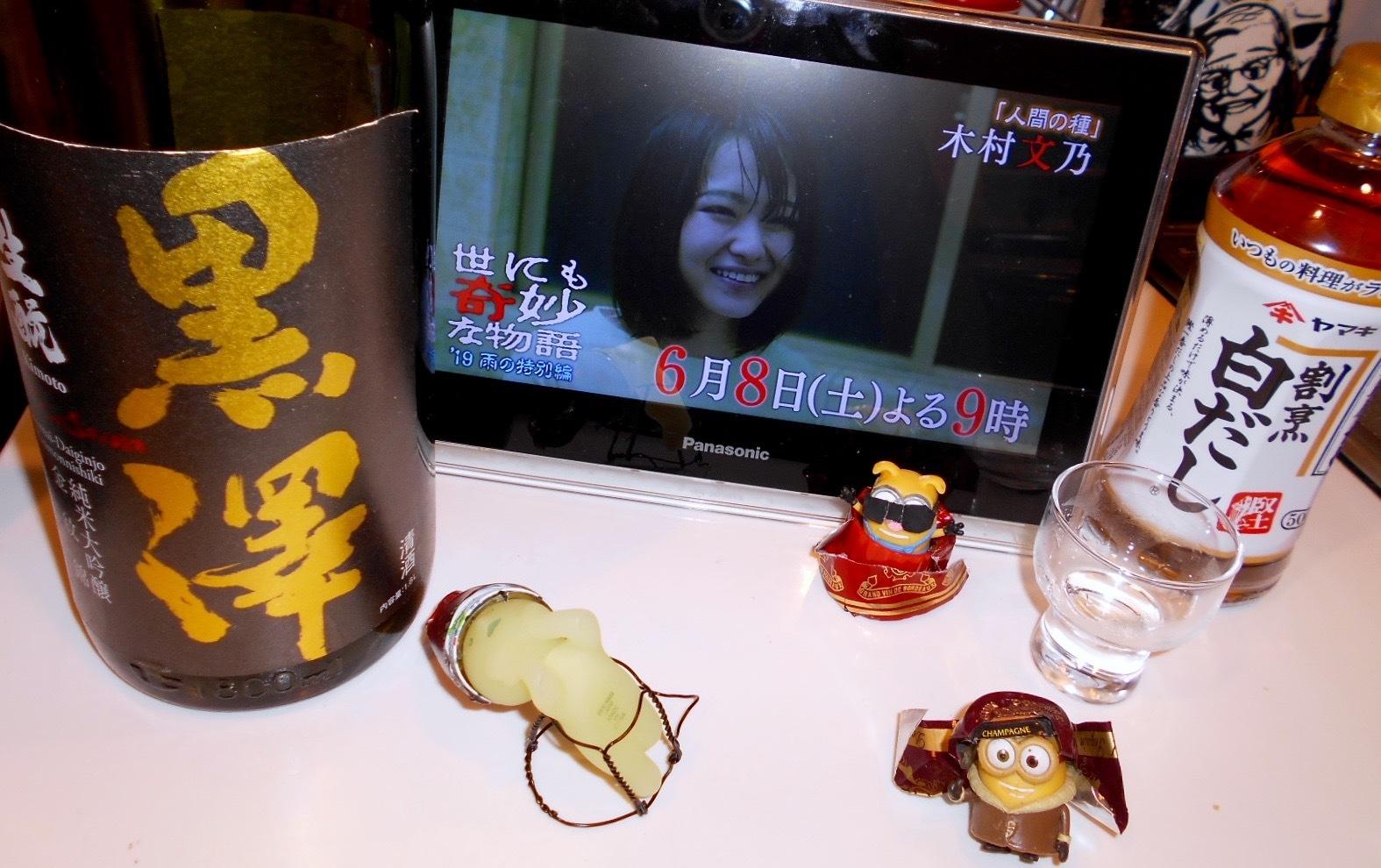 kurosawa_kinmon28by6_10.jpg