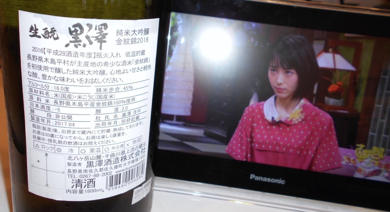 kurosawa_kinmon28by6_2.jpg