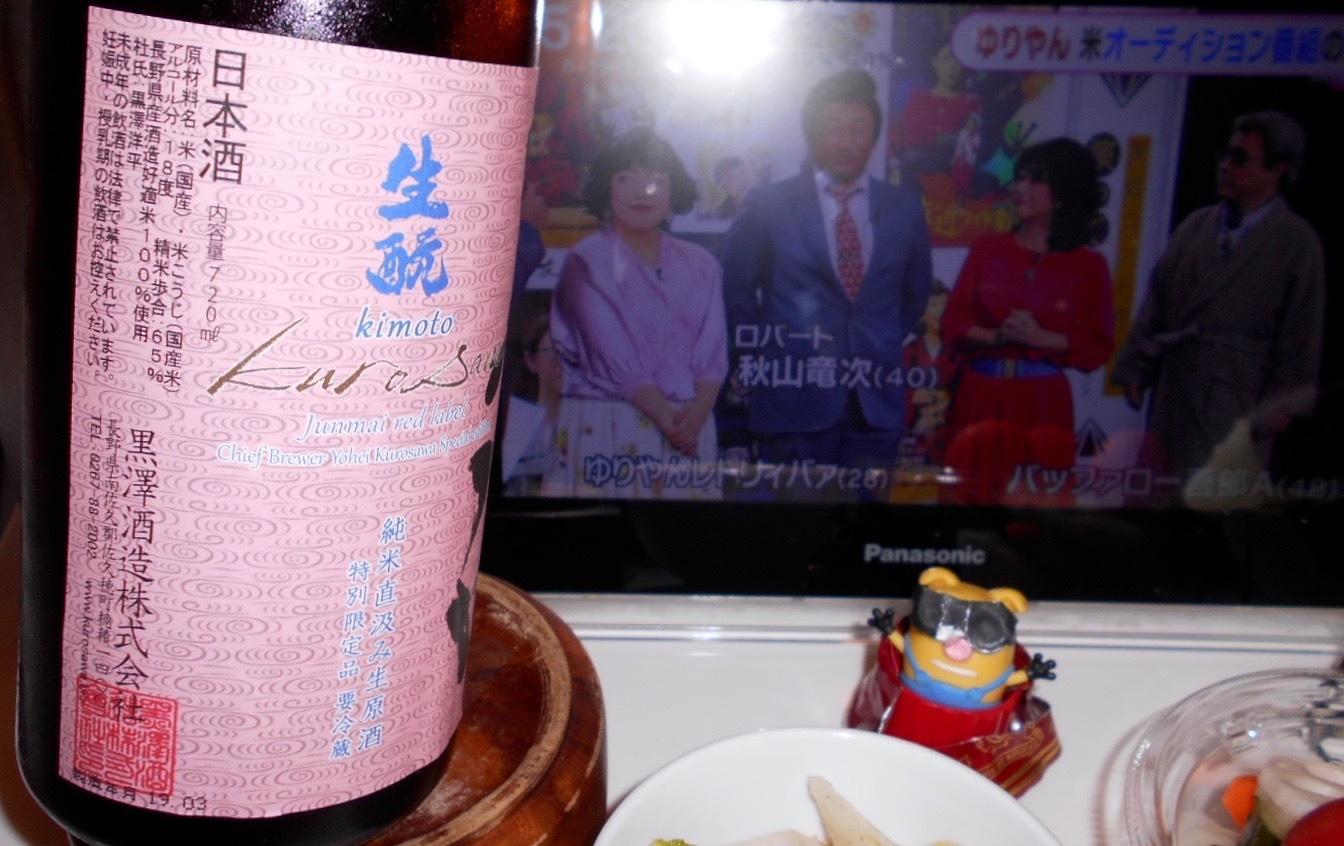 kurosawa_red30by2.jpg