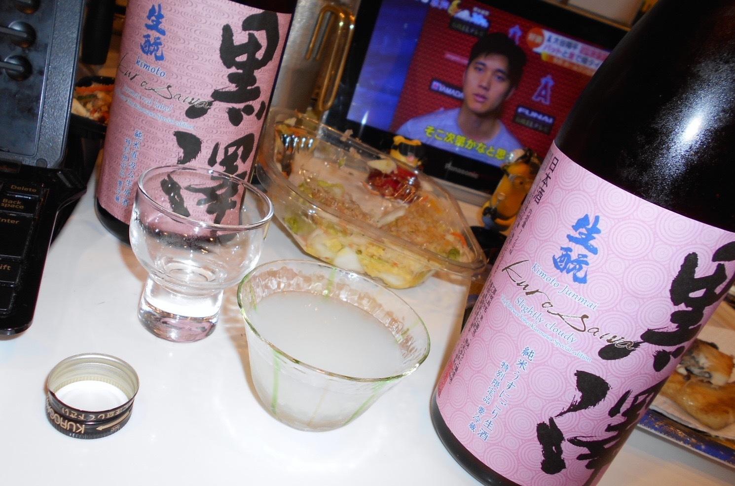 kurosawa_red30by5.jpg
