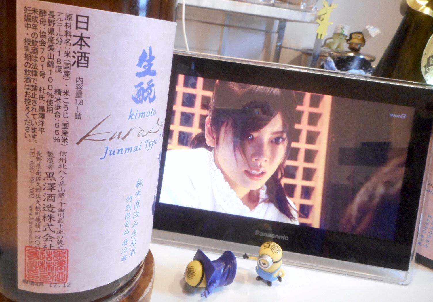 kurosawa_type7_29by_5_2.jpg