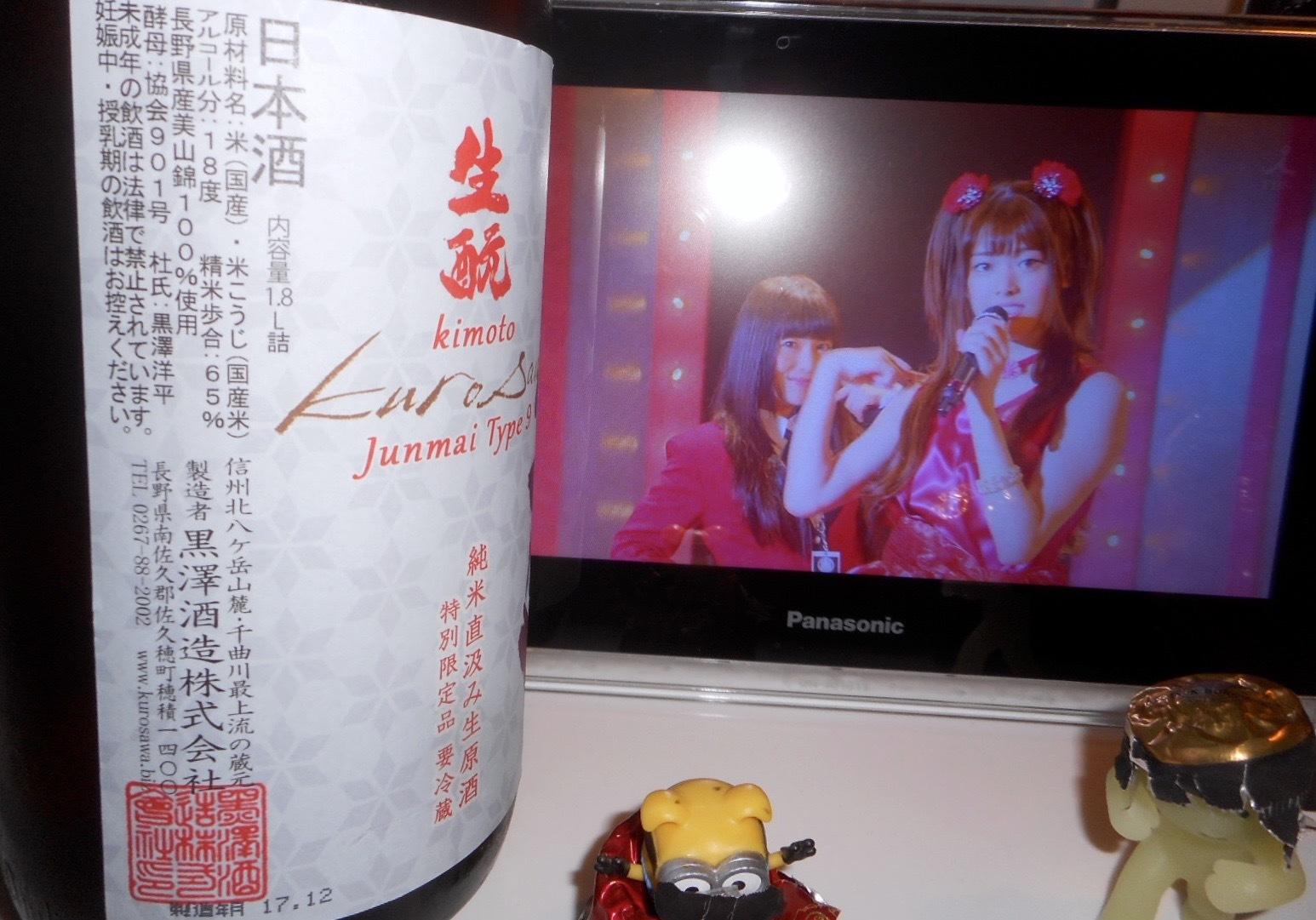 kurosawa_type9_29by5_3.jpg