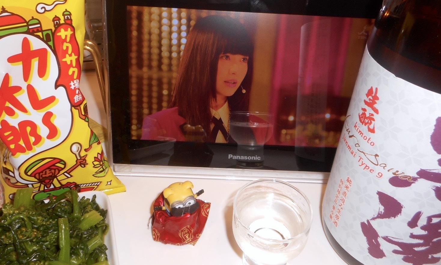 kurosawa_type9_29by5_8.jpg