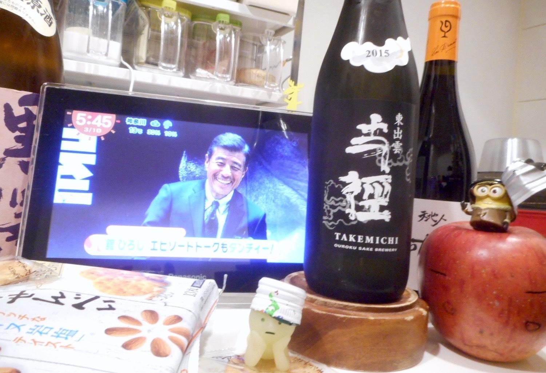 ouroku_takemichi27by1.jpg