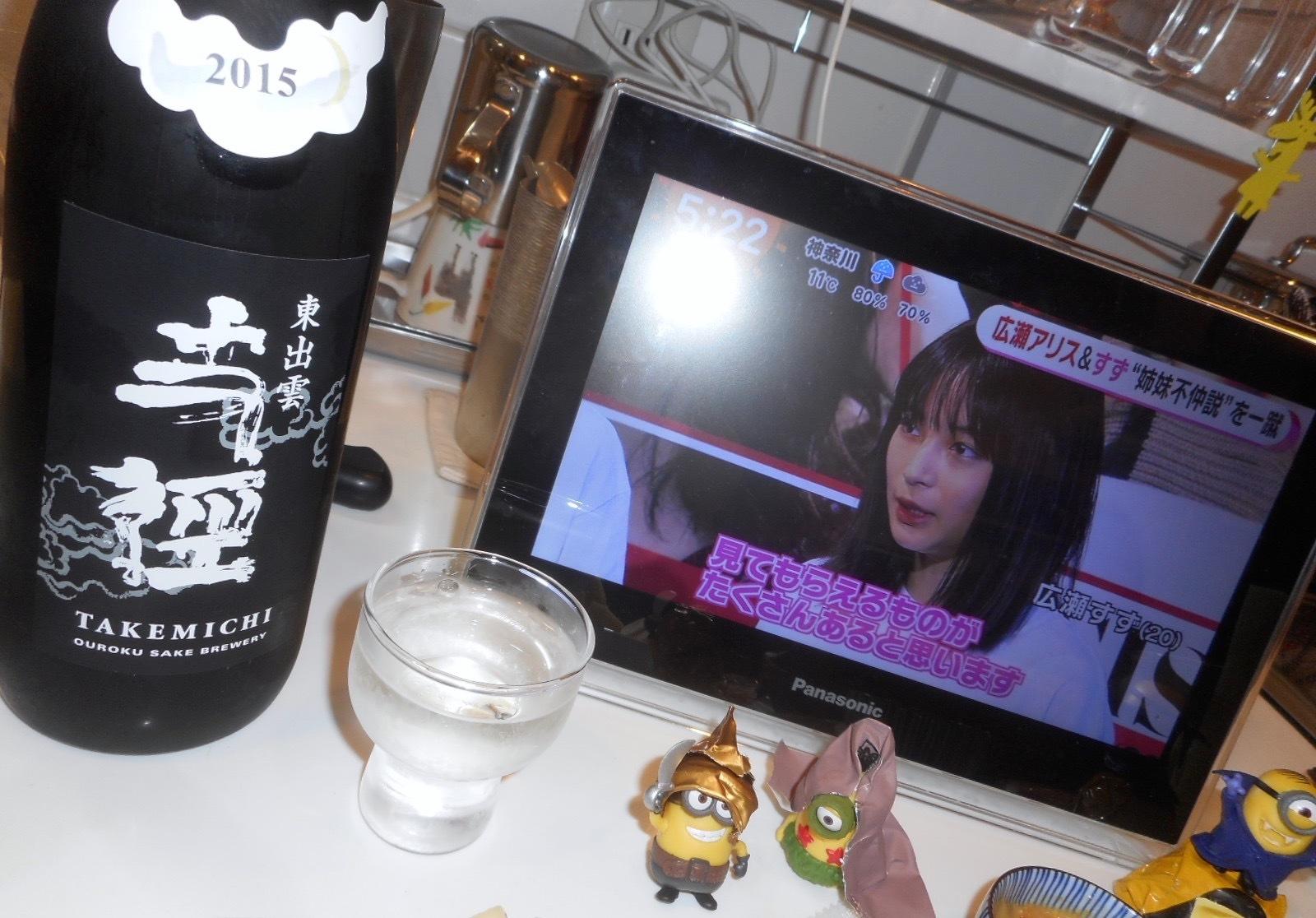 ouroku_takemichi27by5_8.jpg