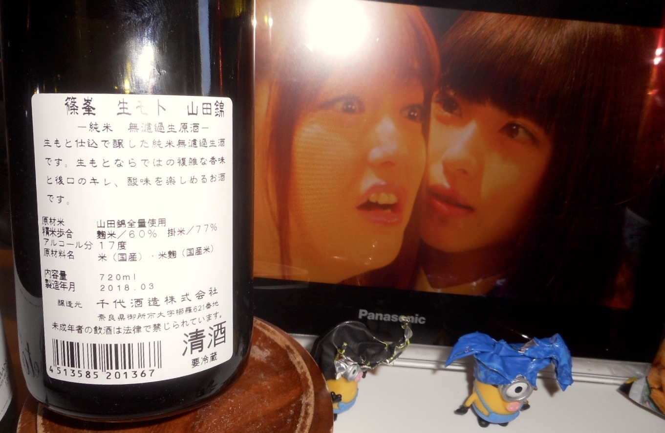shinomine_kimoto_junmai29by2_2.jpg