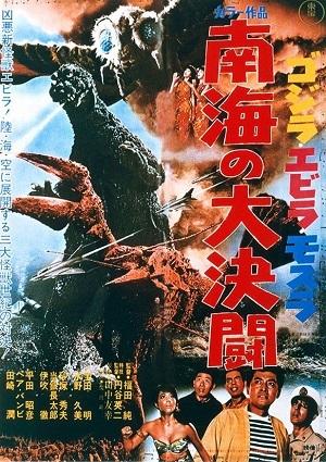 No.568] ゴジラ・エビラ・モスラ 南海の大決闘 <72点> 【ネタバレ ...