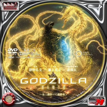 GODGILLA-HOSHI-DL1