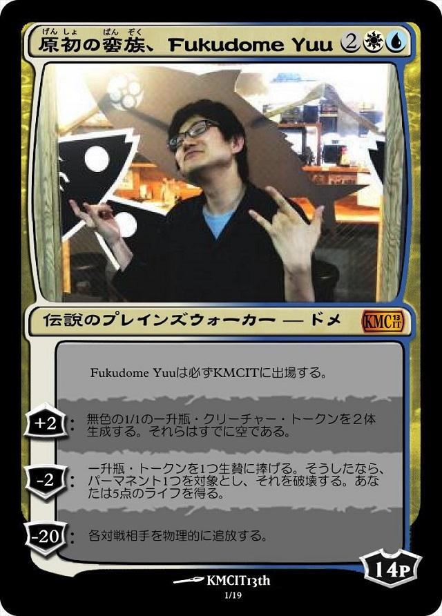 KMCIT13th_Fukudome Yuu01