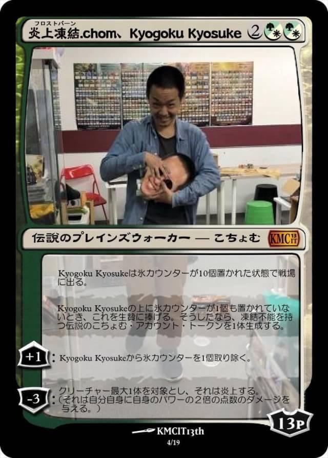 KMCIT13th_Kyougoku Kyosuk01