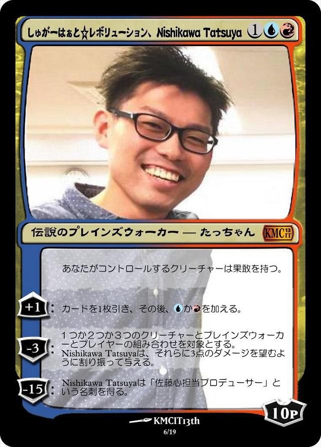 KMCIT13th_Nishikawa Tatsuya04