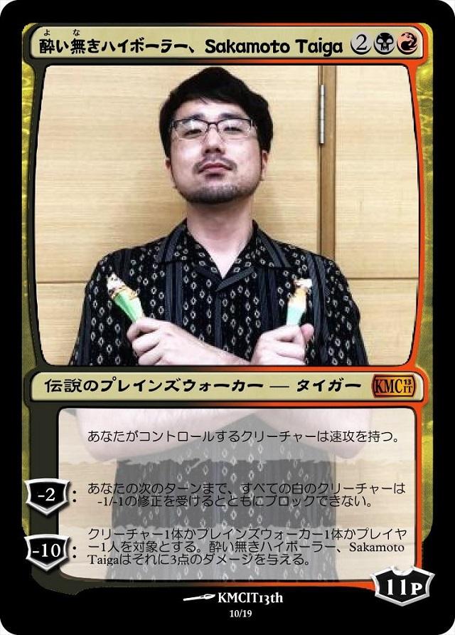 KMCIT13th_Sakamoto Taiga01