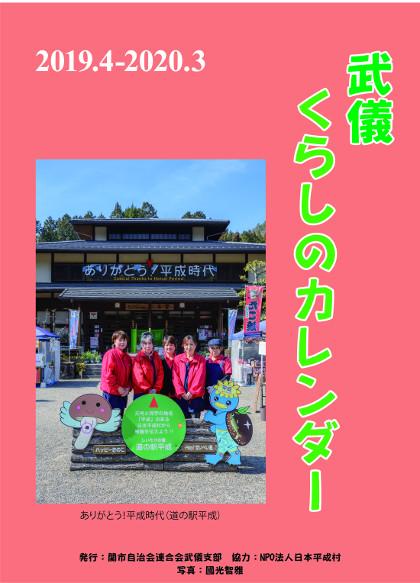 2019_hyousiSM.jpg