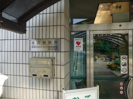 緑の相談室入口