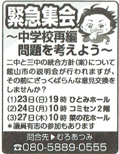 R10621房日広告