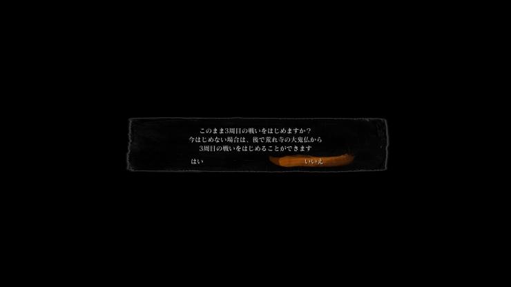SEKIRO™: SHADOWS DIE TWICE_20190413213754
