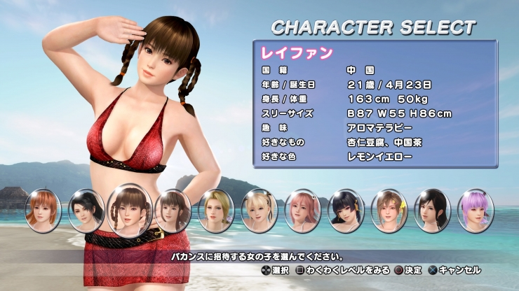 DEAD OR ALIVE Xtreme 3 Fortune_20190602070609