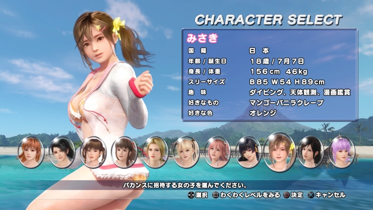 DEAD OR ALIVE Xtreme 3 Fortune_20190602070613