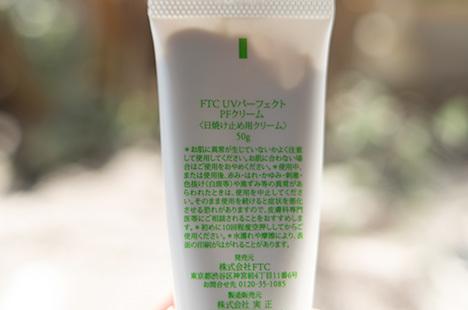 FTC UVパーフェクトクリーム プレミアム50