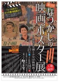 映画ポスター展-350x484