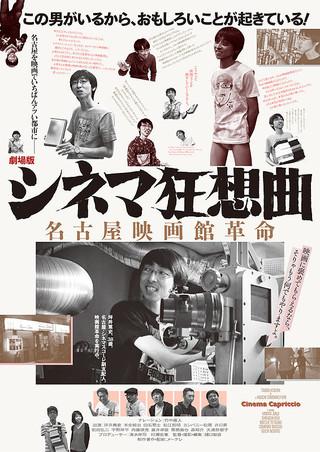 cinemakyosoukyoku.jpg
