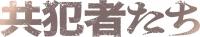 kyohan-title.jpg