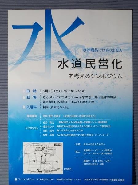 水道民営化シンポ