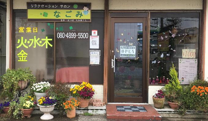 nagomi2019-4gatu (3)