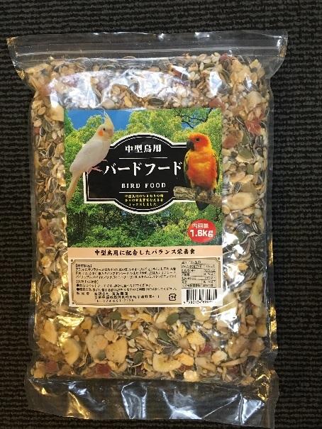 birdfood_201905302232211db.jpg