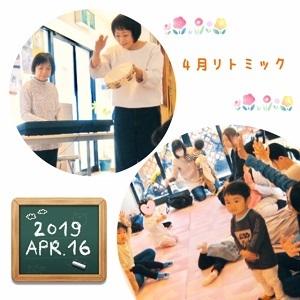 2019 4月リトミック&看護師さんおしえて!!
