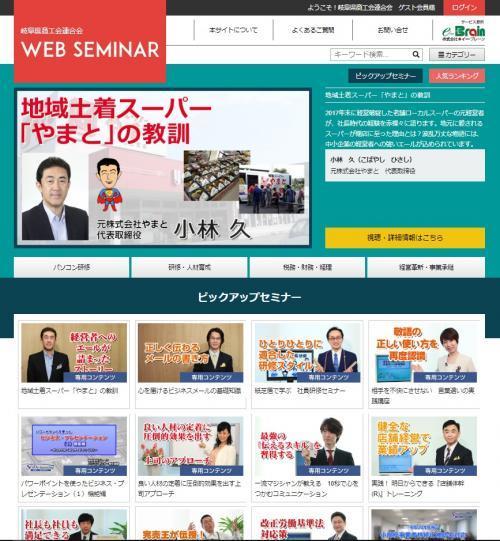 WEBセミナー_convert_20190619105703